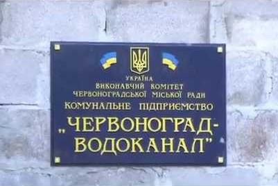КП Червоноградводоканал
