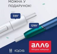 IQOS - МОЖНА У ПОДАРУНОК