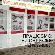 Магазин побутової техніки Modern Home (Модерн Хоум)