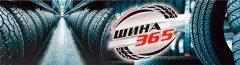 Шина365 – шини б/у з Європи