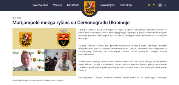 Червоноград та Литва