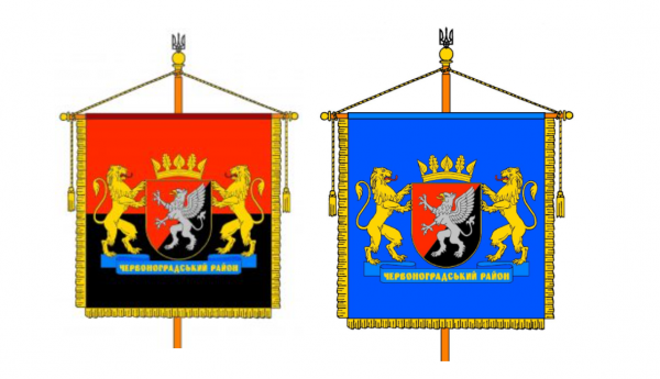 символіка Червоноградського району